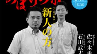 石川と佐々木さん