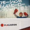 ポップジャパンが自社ブースで証明!イベント出展で埋もれないブースを作るポイントと