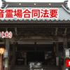 観音様から 「生きる力をいただく旅」 それが観音巡拝の旅 中国観音霊場