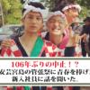 106年ぶりの中止!?安芸宮島の管弦祭に青春を捧げた社員に話を聞いた。