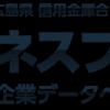 広島県 信用金庫合同 ビジネスフェア(しんきんビジネスフェア) ホーム