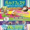 3/10(日) 呉かきフェスタを大和ミュージアム海側広場(大和波止場)で開催します |