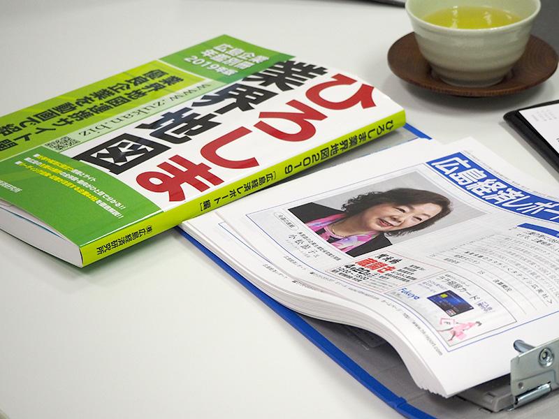 広島経済研究所