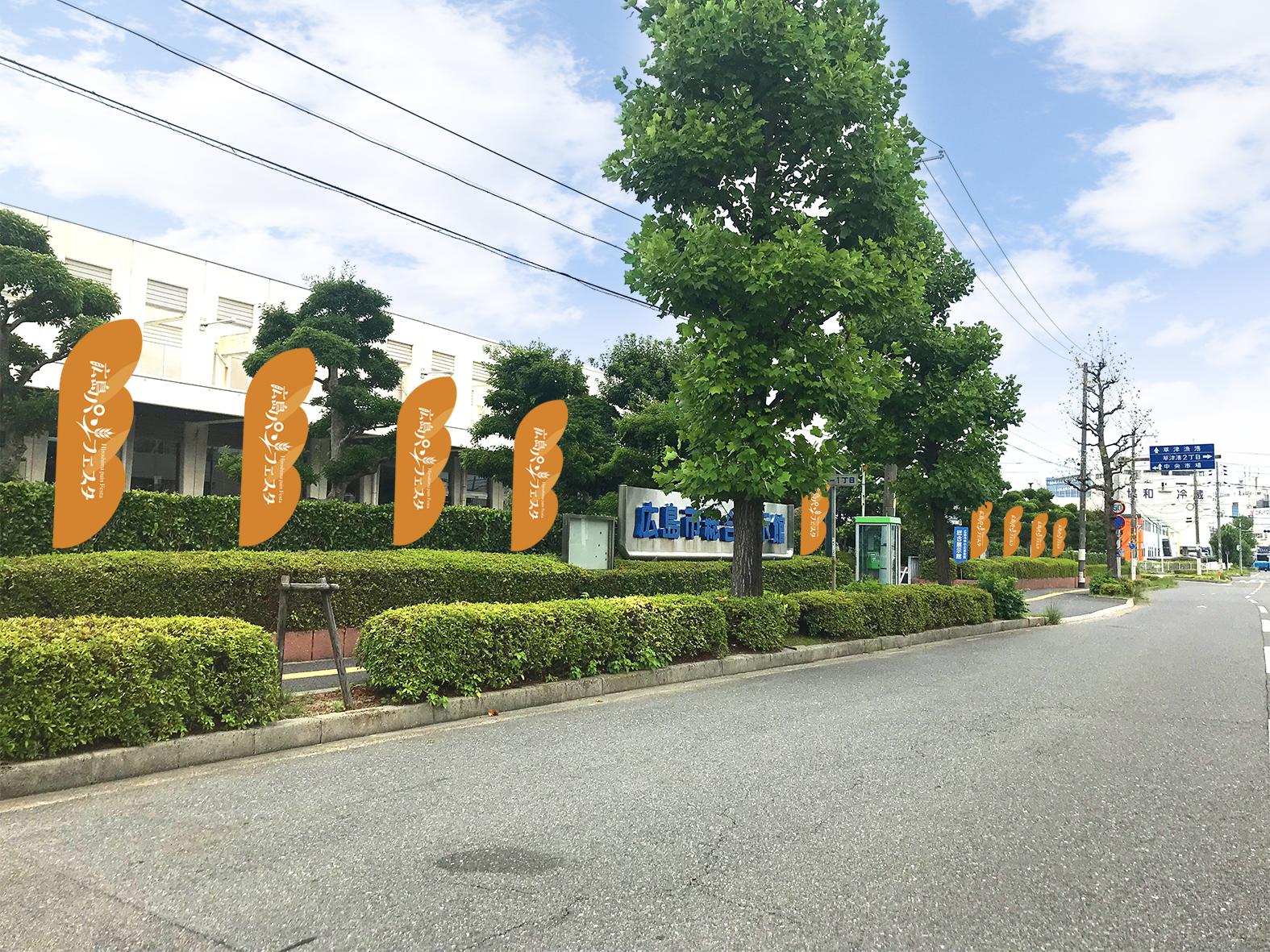 広島パンフェスタ