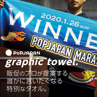 graphic towel