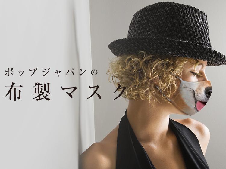 布製マスク