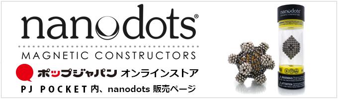 ナノドッツ