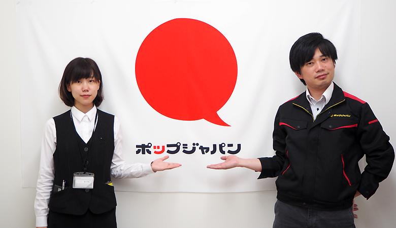 石川と楠本さん
