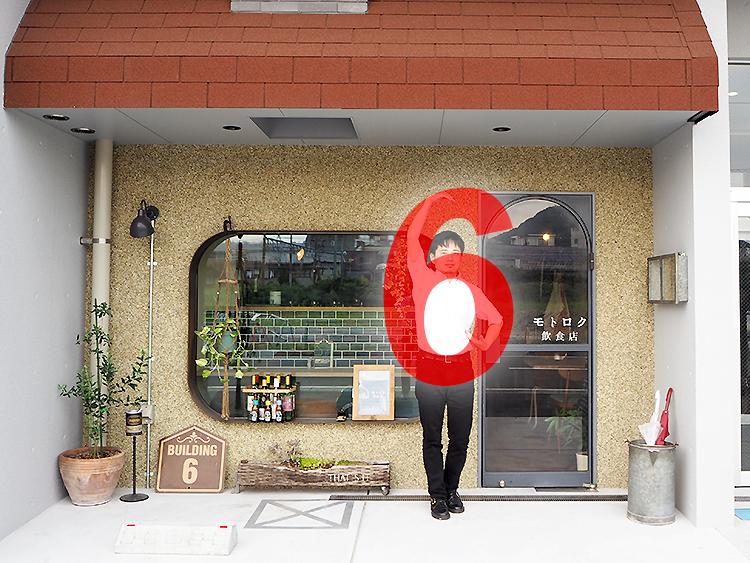 モトロク飲食店:6