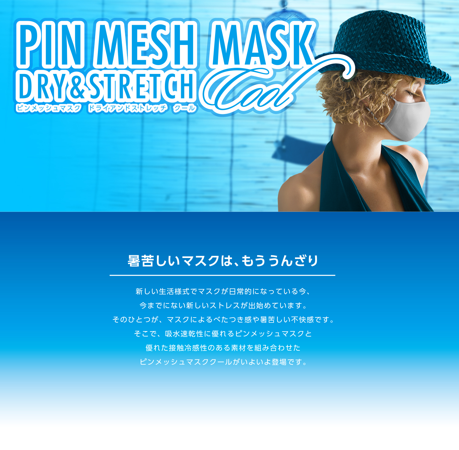 PIN MESH MASK COOL