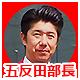 五反田部長